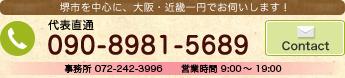 堺市を中心に、大阪・近畿一円でお伺いします!